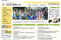 高知県介護福祉士会