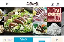 高知県特産品販売「土佐の食」
